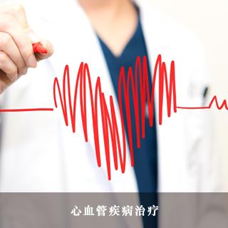 心血管疾病治疗