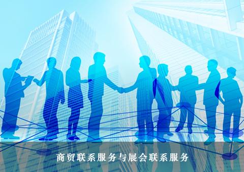 商贸联系服务与展会联系服务