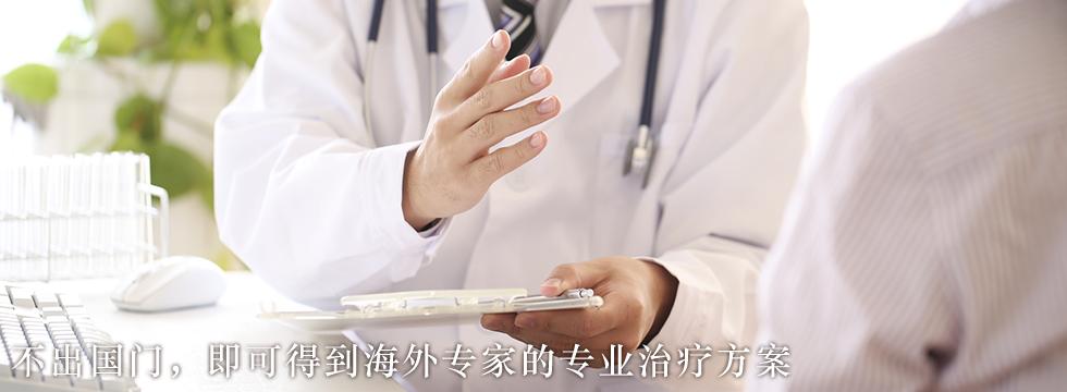 不出国门,即可得到海外专家的专业治疗方案。