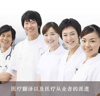 医疗翻译以及医疗从业者的派遣