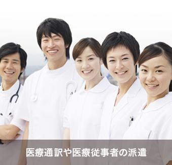医療通訳や医療従事者の派遣
